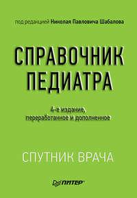 Коллектив авторов - Справочник педиатра