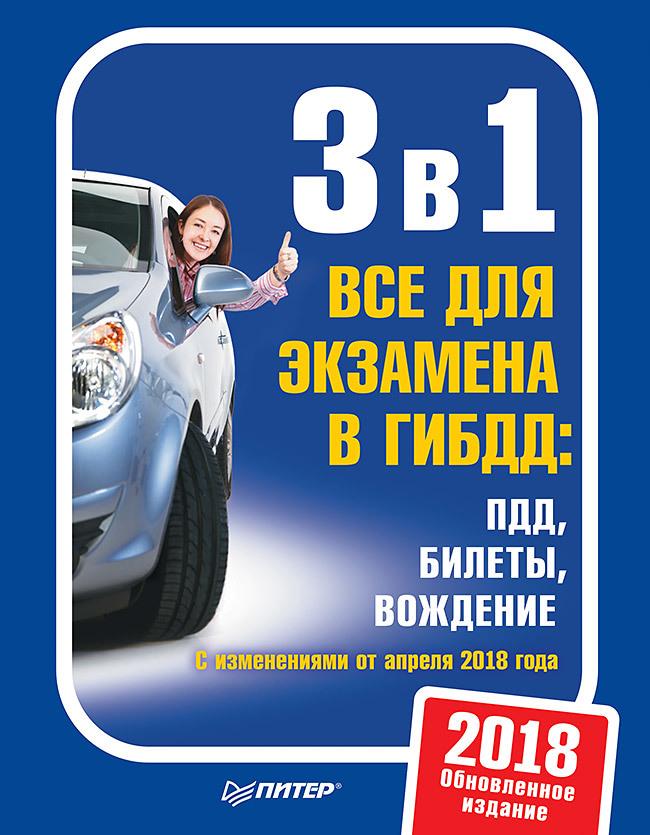 3 в 1. Все для экзамена в ГИБДД. ПДД, билеты, вождение. Обновленное издание 2018 с изменениями от апреля 2018 года