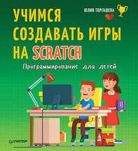 Юлия Торгашева - Программирование для детей. Учимся создавать игры на Scratch