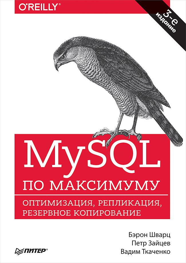 Бэрон Шварц MySQL по максимуму