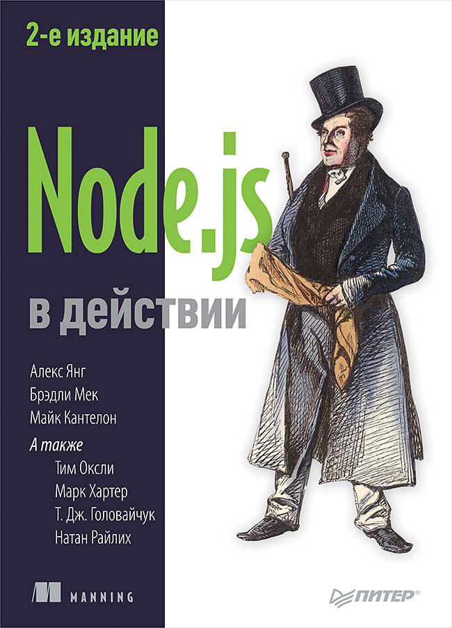 Майк Кантелон Node.js в действии. 2-е издание децентрализованные приложения технология blockchain в действии