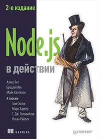 Майк Кантелон - Node.js в действии. 2-е издание