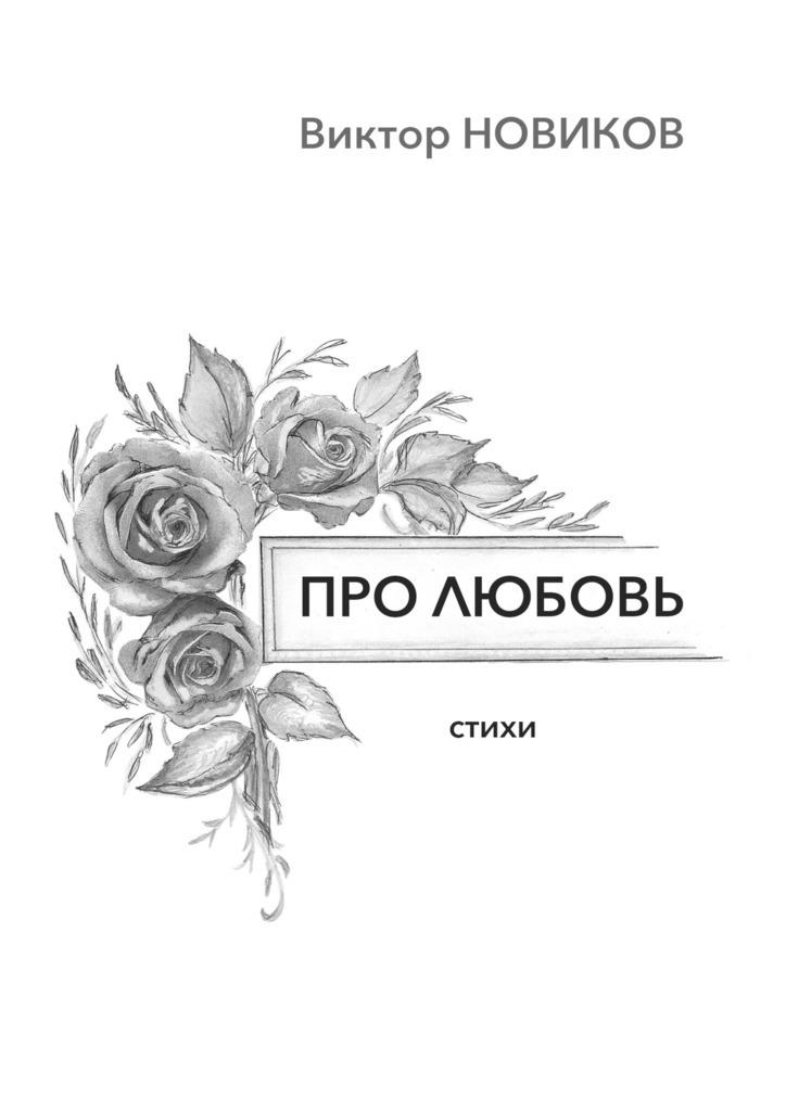 Про любовь. Стихи