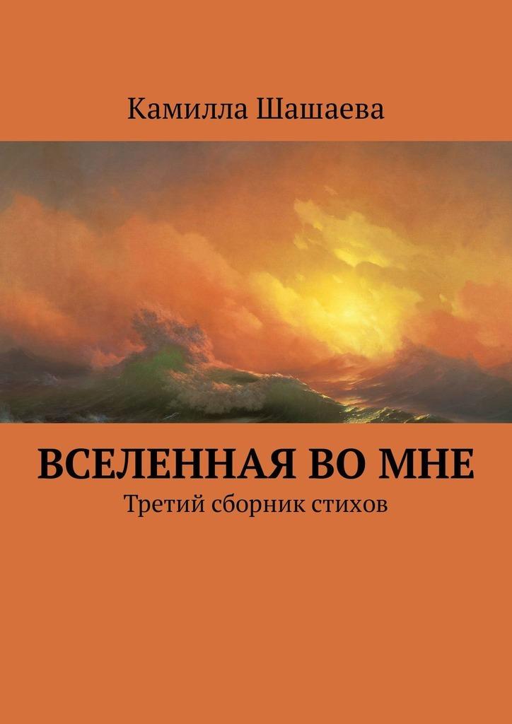 купить Камилла Шашаева Вселенная во мне. Третий сборник стихов по цене 40 рублей
