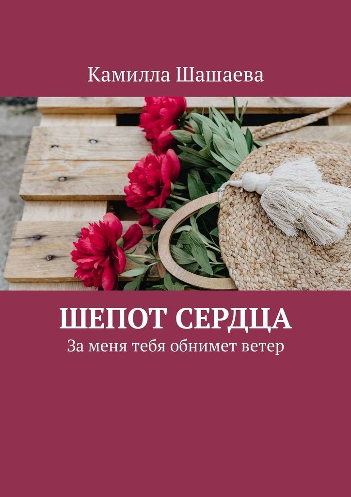 купить Камилла Шашаева Шепот сердца. За меня тебя обнимет ветер по цене 40 рублей