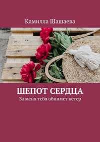 Камилла Шашаева - Шепот сердца. За меня тебя обнимет ветер