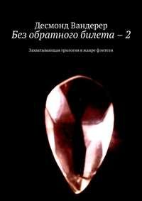 Десмонд Вандерер - Без обратного билета –2. Захватывающая трилогия вжанре фэнтези