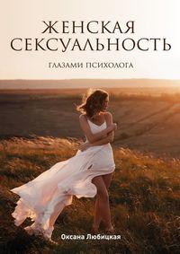 Оксана Григорьевна Любицкая - Женская сексуальность. Глазами психолога