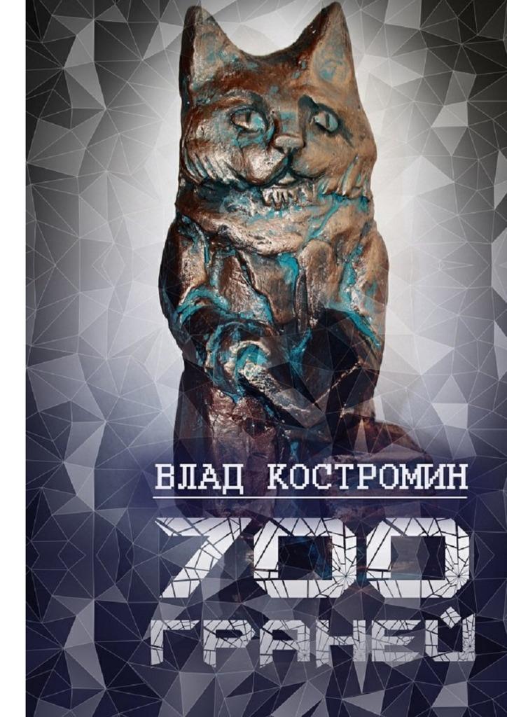 700 граней