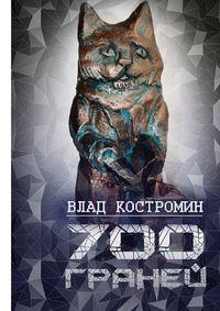 Влад Ааронович Костромин - 700 граней