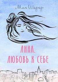 Мия Шерер - Анна. Любовь ксебе