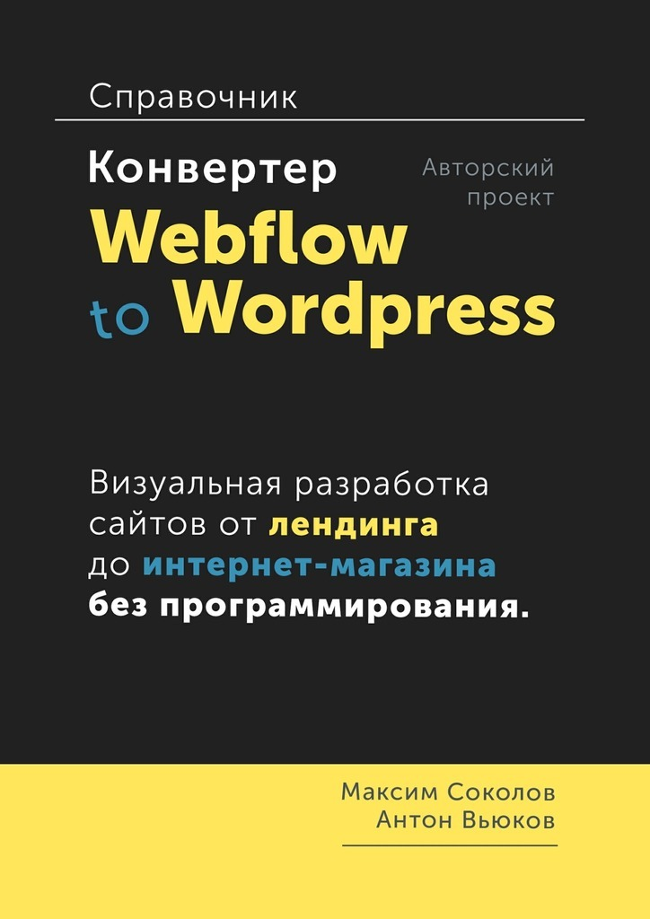 Максим Соколов Конвертер Webflow to Wordpress. Справочник ISBN: 9785449097477 wordpress for dummies