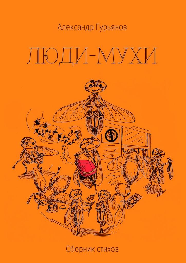 Александр Гурьянов Люди-Мухи
