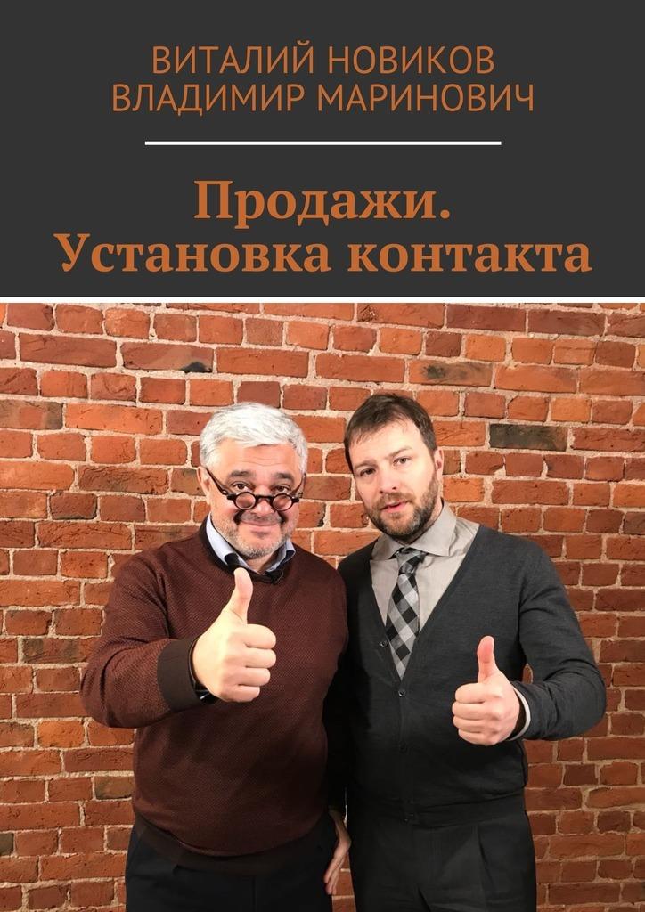 Виталий Новиков Продажи. Установкаконтакта ISBN: 9785449306357 виталий новиков grafоман