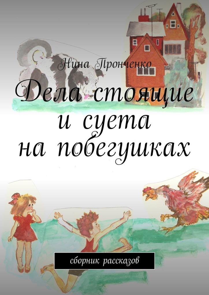 Нина Пронченко Дела стоящие исуета напобегушках. Сборник рассказов детство лидера