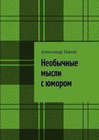 Александр Сергеевич Попов - Необычные мысли сюмором