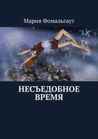 Мария Фомальгаут - Несъедобное время