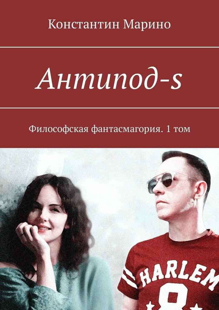 Константин Марино - Антипод-s. Философская фантасмагория. 1том
