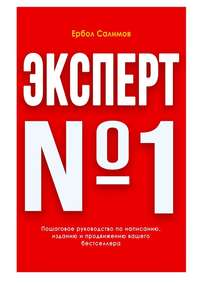 Ербол Салимов - Эксперт №1