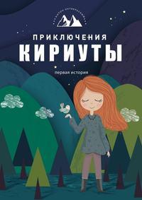 Антон Октябрьский - Приключения Кириуты. Первая история