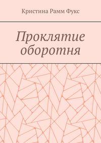 Кристина Рамм Фукс - Проклятие оборотня