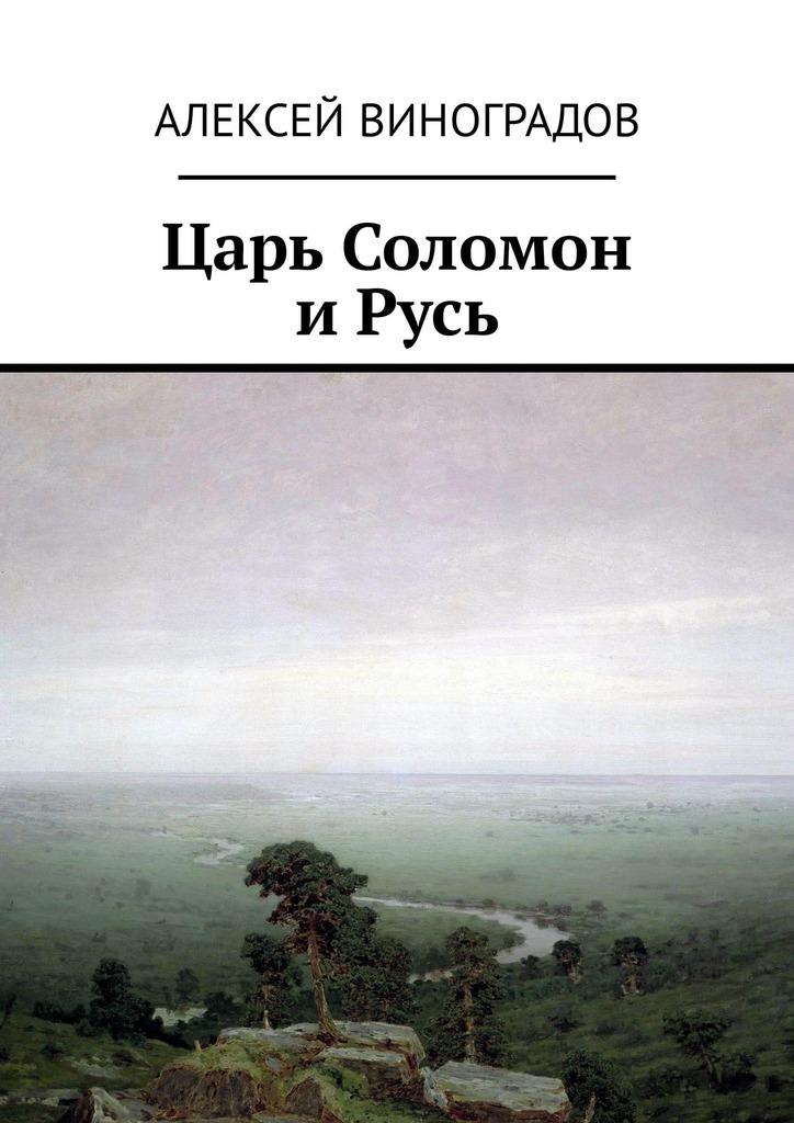 Алексей Виноградов Царь Соломон иРусь