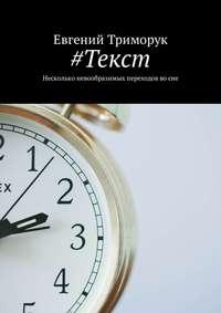 Евгений Триморук - #Текст. Несколько невообразимых переходов восне