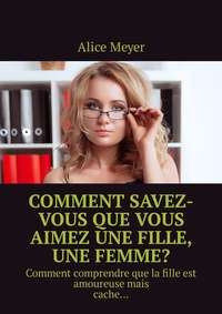 Alice Meyer - Comment savez-vous que vous aimez une fille, une femme? Comment comprendre que la fille est amoureusemais cache…