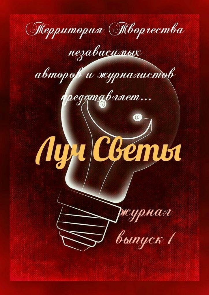 Светлана Королева - Луч Светы. Журнал. Выпуск 1