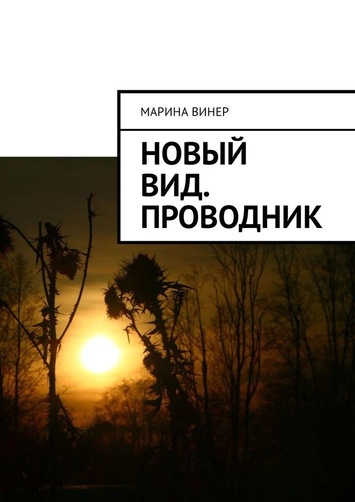 Обложка книги Новый вид. Проводник, автор Марина Винер