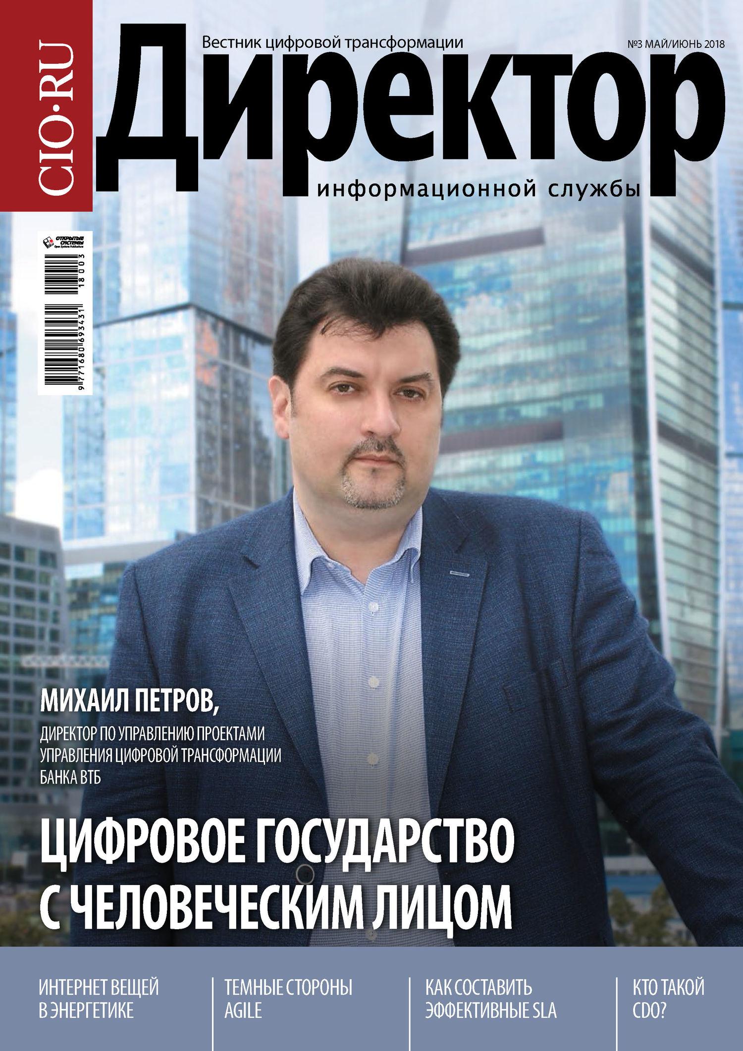 Директор Информационной Службы №03/2018
