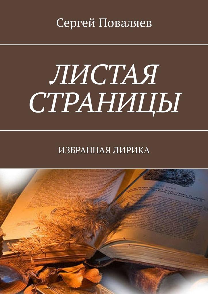 цены Сергей Поваляев Листая страницы. Избранная лирика