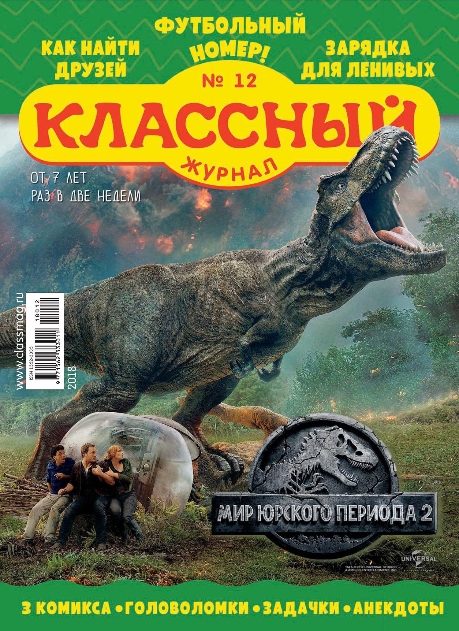 Классный журнал №12/2018