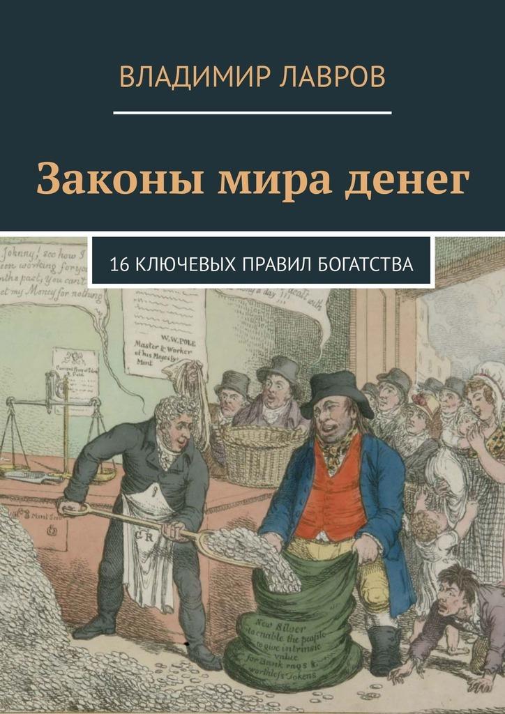 Владимир Лавров - Законы мира денег. 16ключевых правил богатства