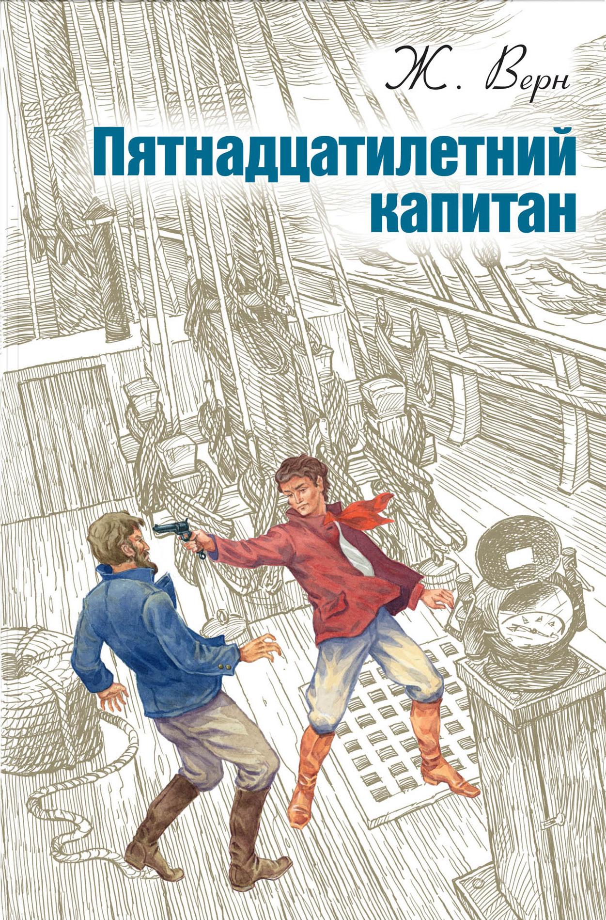 Жюль Верн Пятнадцатилетний капитан ISBN: 978-5-91921-597-4 жюль верн север против юга сквозь блокаду