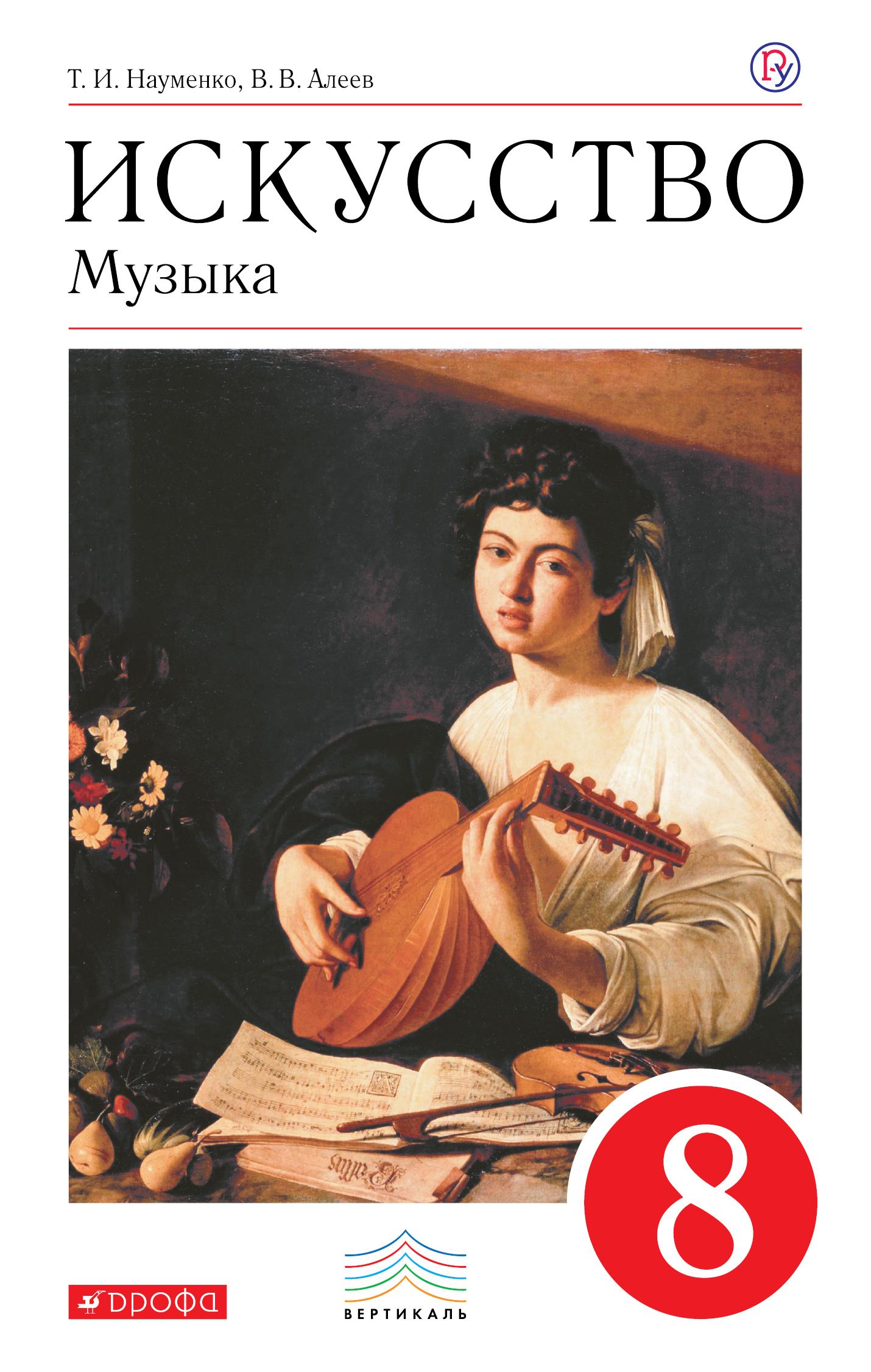 В. В. Алеев Искусство. Музыка. 8 класс
