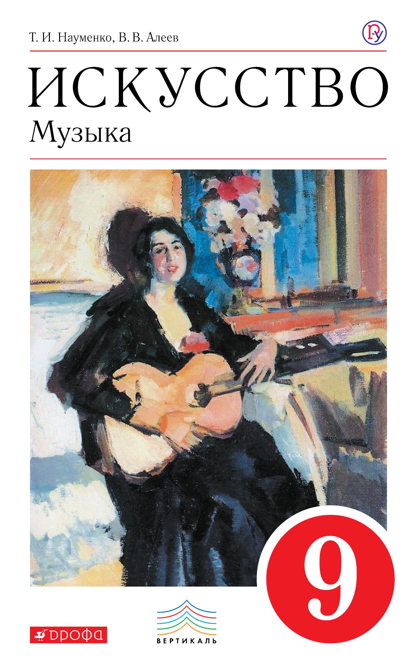В. В. Алеев Искусство. Музыка. 9 класс ISBN: 978-5-358-19601-8 музыка цунами в японии