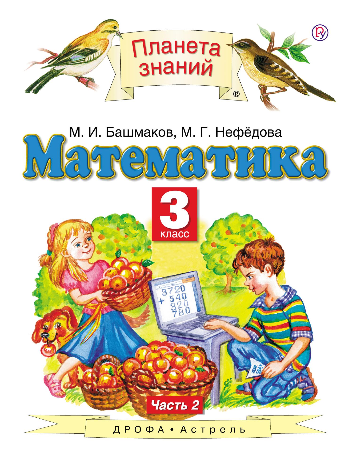 М. И. Башмаков Математика. 3 класс. Часть 2 ISBN: 978-5-271-33020-9, 978-5-271-33244-9, 978-5-358-17297-5 алексей фомичев побочный эффект isbn 978 5 271 45478 3