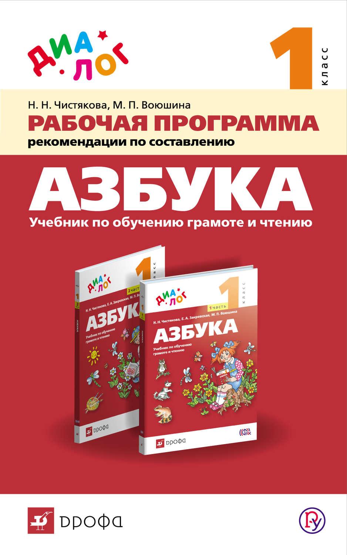 Ольга чистякова обучение грамоте скачать бесплатно программа для обучения таблицы умножения бесплатно