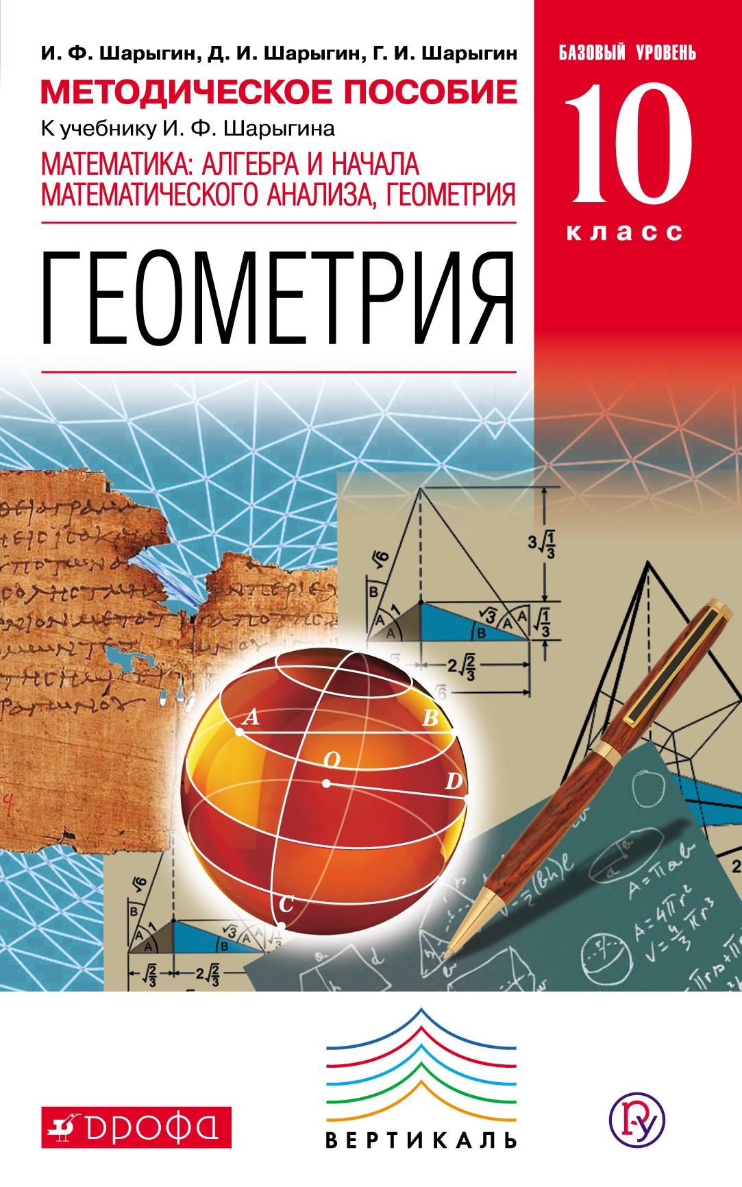 И. Ф. Шарыгин Методическое пособие к учебнику И. Ф. Шарыгина «Математика: алгебра и начала математического анализа, геометрия. Геометрия. Базовый уровень. 10 класс» цена