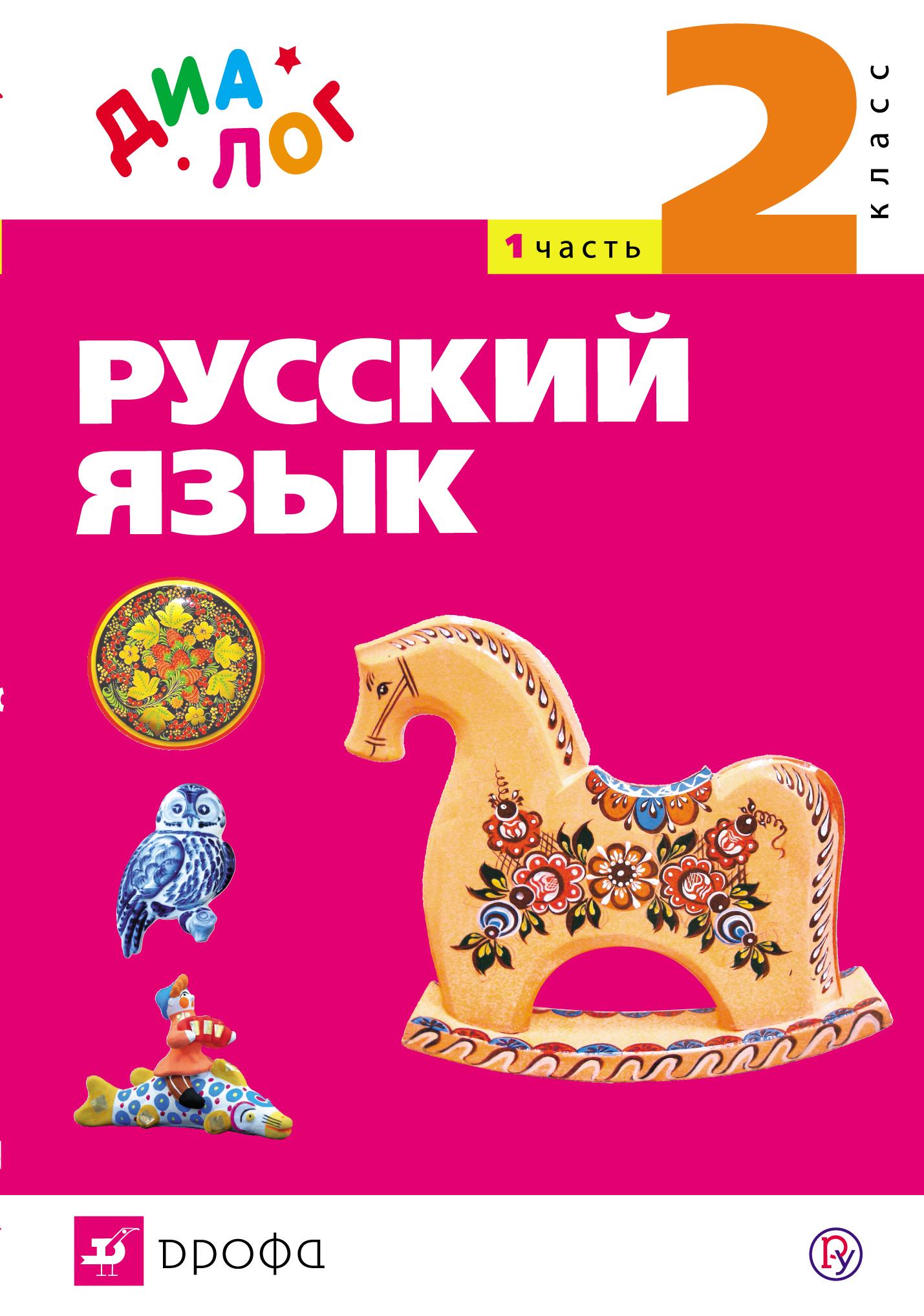 Г. С. Щеголева Русский язык. 2 класс. Часть 1 г с щеголева русский язык 1 класс
