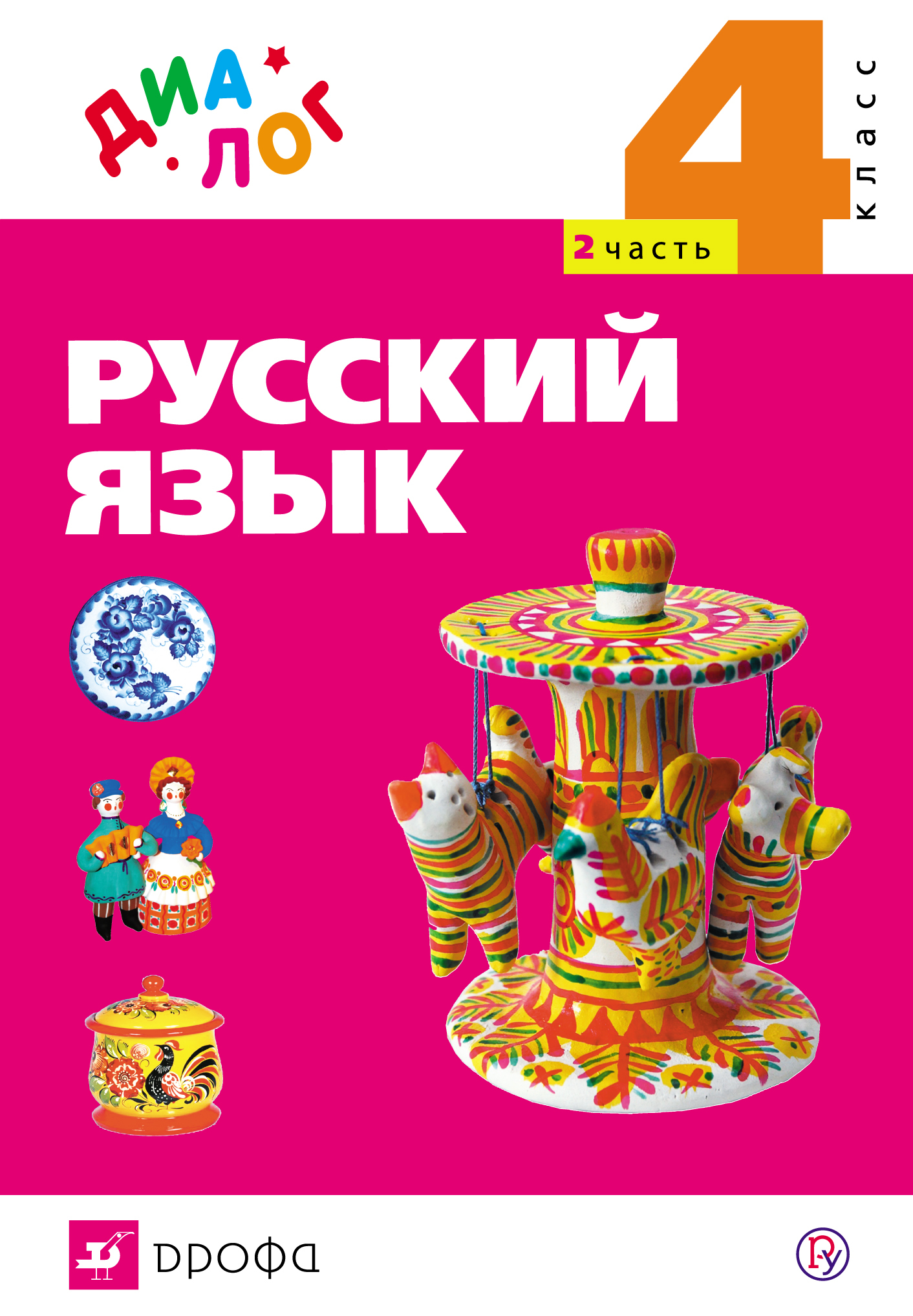 Г. С. Щеголева Русский язык. 4 класс. Часть 2 г с щеголева русский язык 1 класс