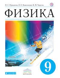 Н. Е. Важеевская - Физика. 9 класс