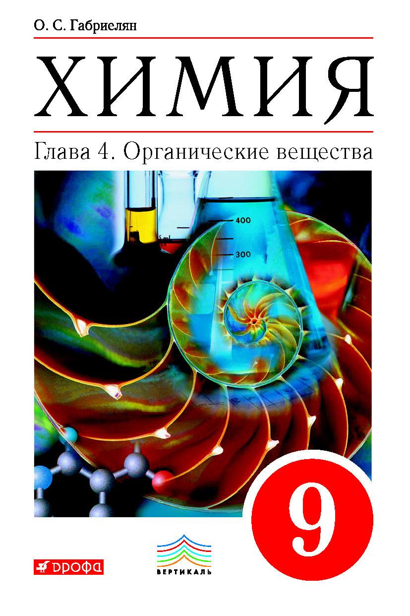 О. С. Габриелян Химия. 9 класс. Глава 4. Органические вещества химия 8 класс учебник фгос