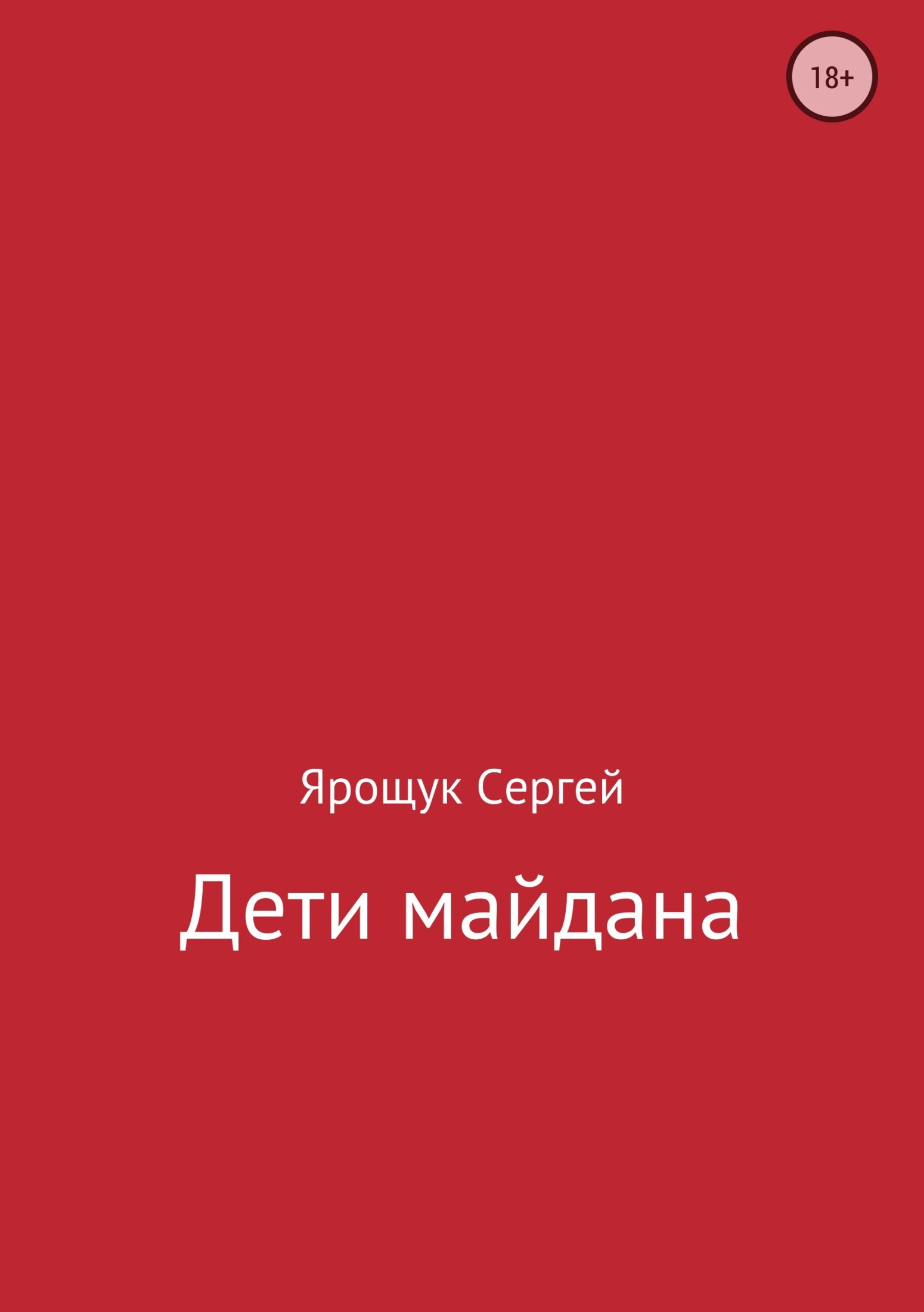 Сергей Ярощук - Дети майдана