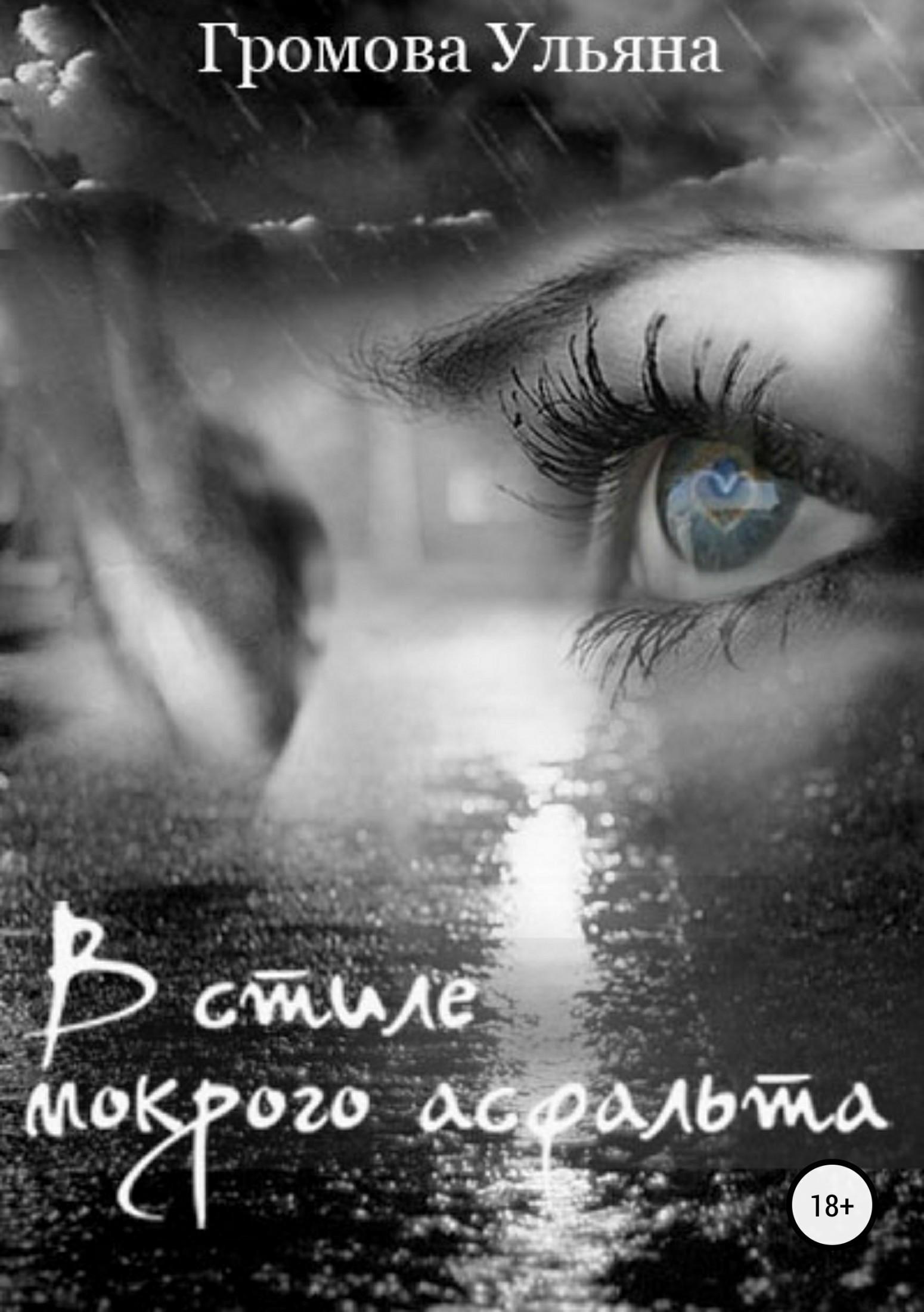 Ульяна Громова - В стиле мокрого асфальта