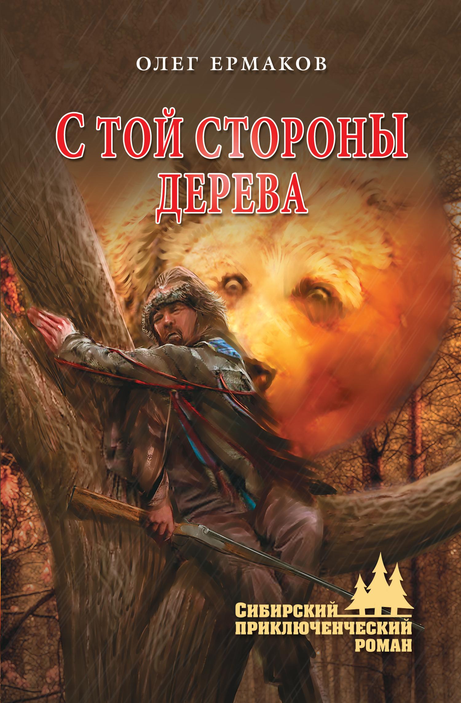 Олег Ермаков С той стороны дерева ермаков о с той стороны дерева