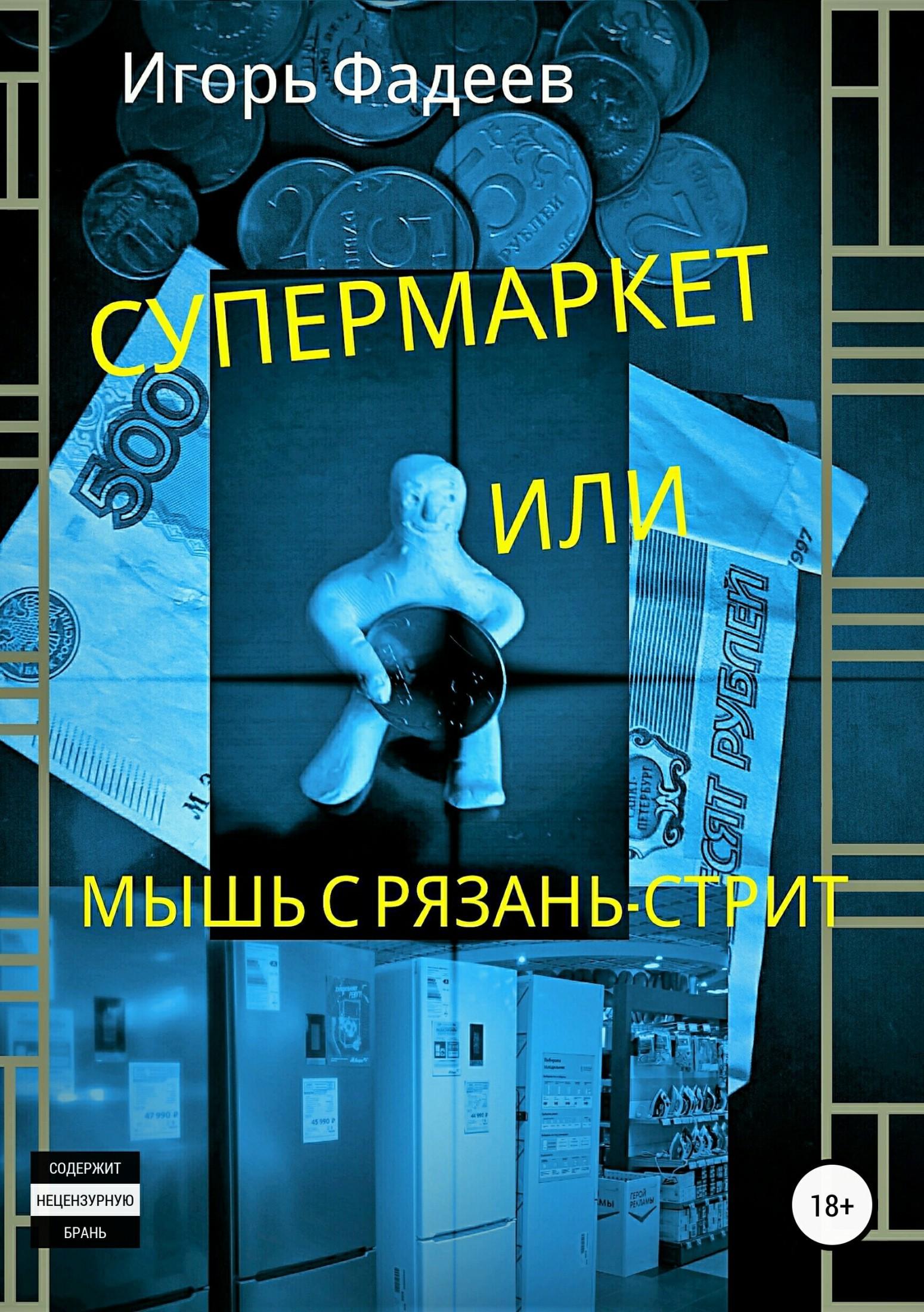Игорь Алексеевич Фадеев Супермаркет, или Мышь с Рязань-стрит игорь алексеевич фадеев потеряшки page 9