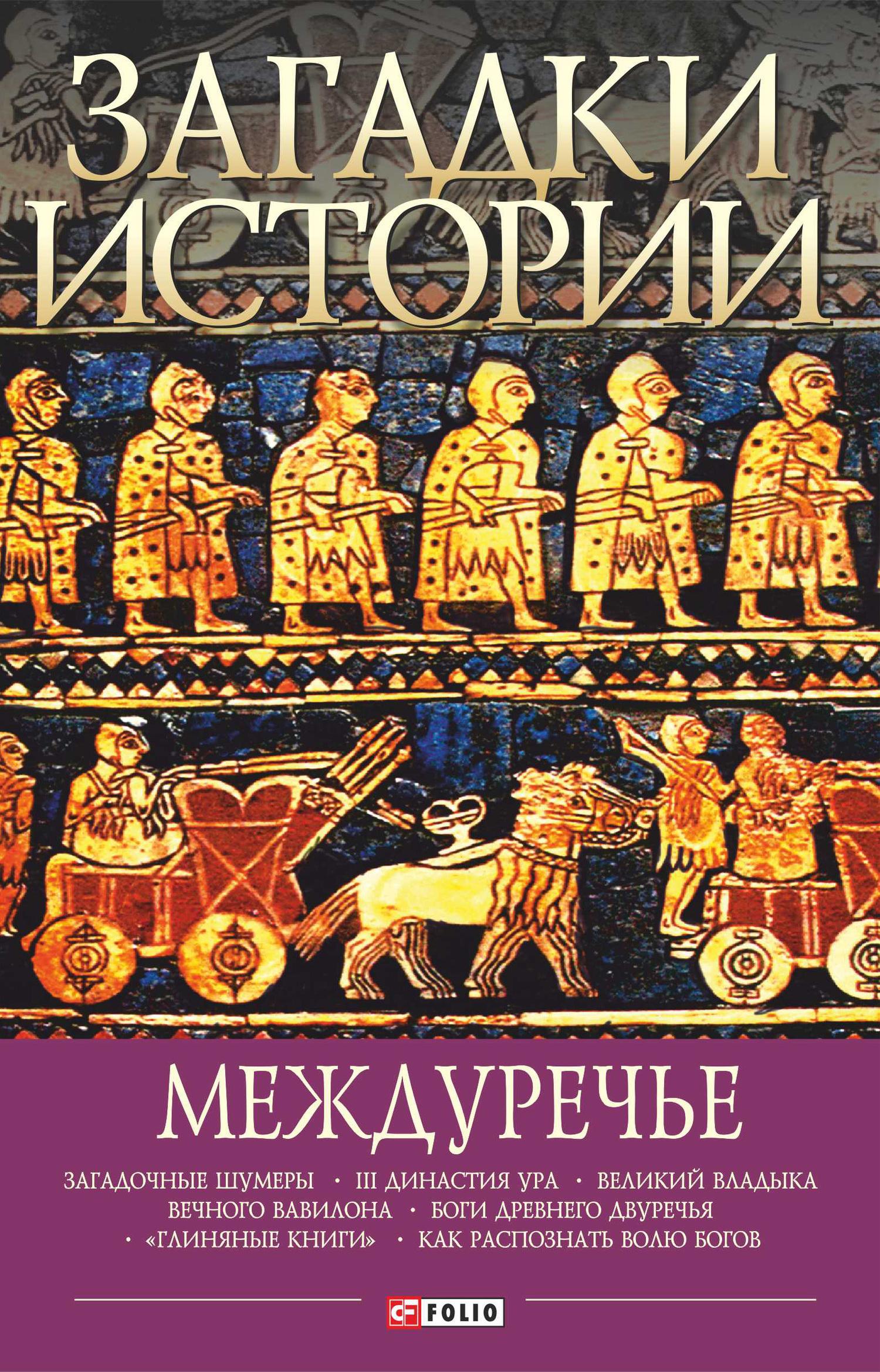 А. Н. Домановский Загадки истории. Междуречье как жили древние люди урок 1