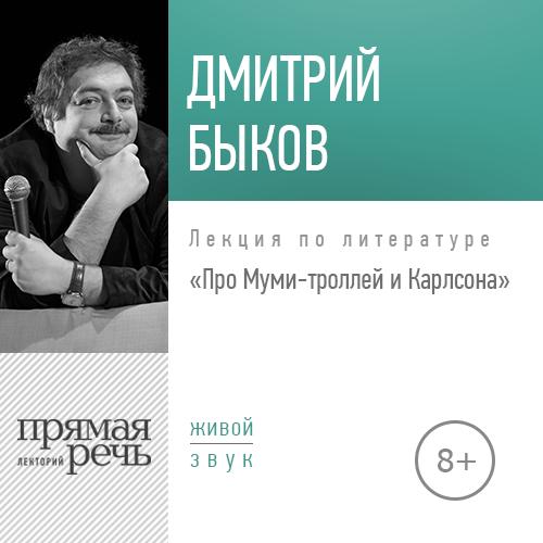 Дмитрий Быков Лекция «Про Муми-троллей и Карлсона» ведуты мир джалала